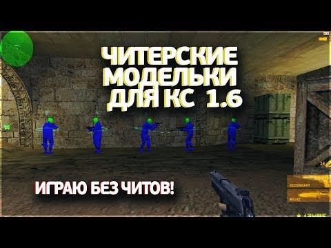 ЧИТЕРСКИЕ  МОДЕЛЬКИ  ДЛЯ КС  1.6  |  ИГРАЮ БЕЗ ЧИТОВ!