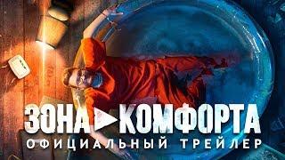'ЗОНА КОМФОРТА' - ТРЕЙЛЕР (2018)