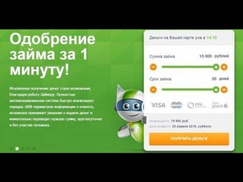 Займы онлайн через интернет