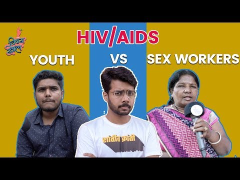 HIV/AIDS- Youth Vs. Sex Workers | Apan Hyana Aiklat Ka? #SexEducation #VishayKhol