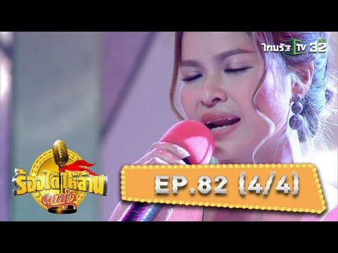 ย้อนหลัง ร้องได้ให้ล้าน : EP.82   28-08-59   ThairathTV   (4/4)