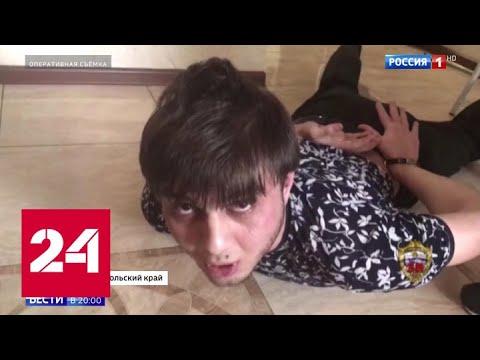 Обкрадывали пенсионеров: в Ставропольском крае разоблачили банду мошенников - Россия 24