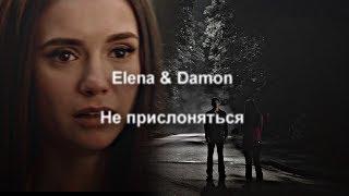 Damon And Elena Не прислоняться