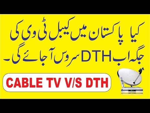 DTH Satellite  Service Vs Cable TV Service in Pakistan in Urdu