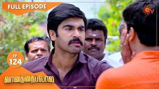 Vanathai Pola - Ep 124 | 12 May 2021 | Sun TV Serial | Tamil Serial