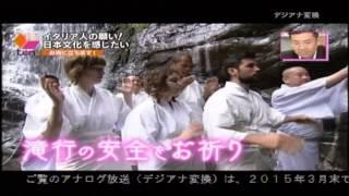 犬鳴山の修行体験に浅越ゴエさんの番組で取材が入りました 「外国人のお...