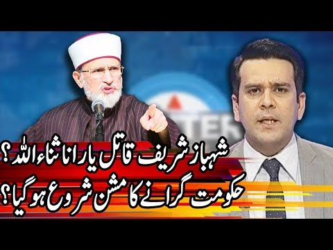 Center Stage With Rehman Azhar - Tahir-ul-Qadri Special Interview - 14 December 2017 - Express News