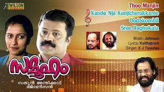 Samooham Movie Songs Audio HD Quality| Johnson |  Suresh Gopi |