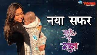 TUJHSE HAI RAABTA: इस तरह शुरु होगा कल्याणी का नया सफर, बदलेगी शो की कहानी...   Kalyani New Journey thumbnail
