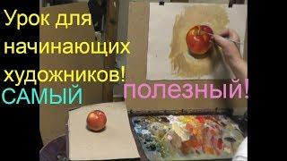 Уроки рисования для начинающих.Натюрморт. Живопись маслом
