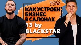 Как устроен бизнес в салонах 13 by BlackStar? Интервью с Сергеем Коваленко [2019]