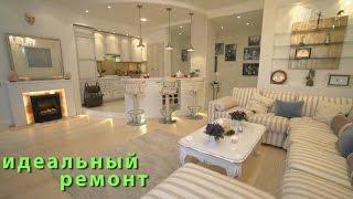 Идеальный ремонт - Дмитрий Нагиев