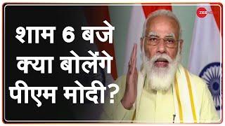 आज राष्ट्र के नाम संदेश देंगे प्रधानमंत्री Narendra Modi | PM Modi to address the nation