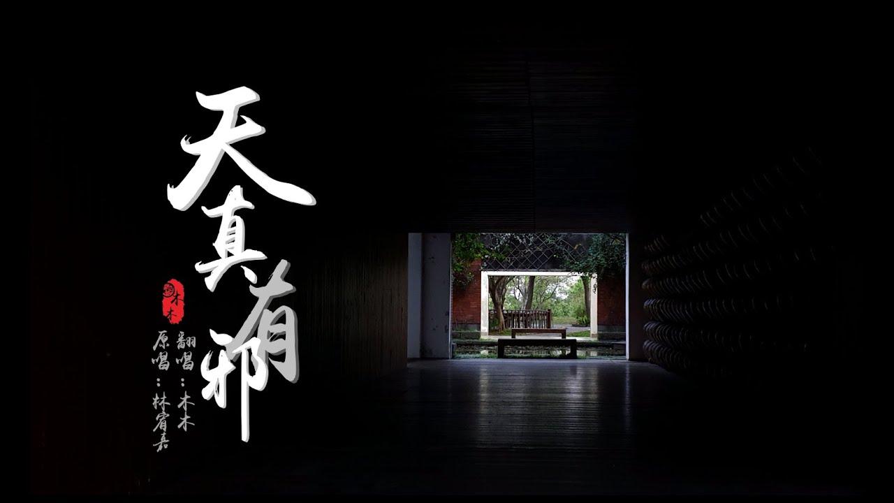 【天真有邪 /林宥嘉】➲木木的翻唱平台