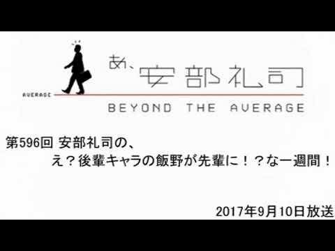 第596回 あ、安部礼司 ~BEYOND THE AVERAGE~ 2017年9月10日