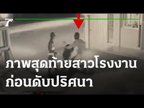วงจรปิดจับภาพสุดท้ายสาว รง.ก่อนดับปริศนา | 28-07-64 | ข่าวเที่ยงไทยรัฐ