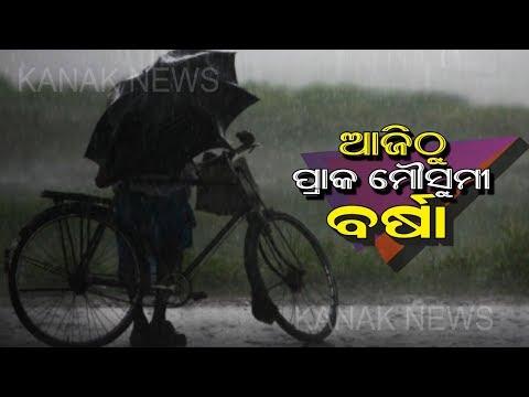 IMD Predicts Pre-Monsoon Rain In Odisha Today