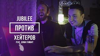 JUBILEE ПРОТИВ ХЕЙТЕРОВ #vsrap