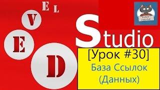 PHP Devel Studio [Урок #30] - База Ссылок (Данных)