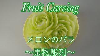Fruit Carvingフルーツカービングメロンのバラ thumbnail