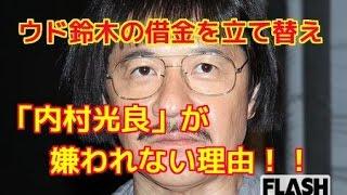 ウド鈴木の借金を立て替え 「内村光良」が嫌われない理由 【関連動画】 ...