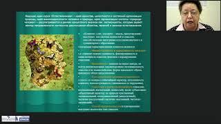 Конструирование современного урока по естествознанию (УМК «Лабиринт»).  Часть 2.