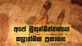 Doramadalawa - (2019-12-09) | ITN Thumbnail
