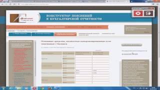 Заполнение разделов  в Конструкторе пояснений  к бухгалтерской отчетности