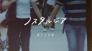 逗子三兄弟 2016年SUMMER SONG第2弾 【ノスタルジア】8月16日配信開始!...