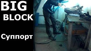 BIG BLOСK (Support Готов)