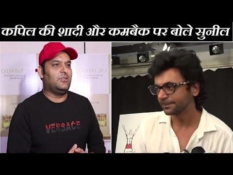 Sunil Grover Reaction on Kapil Sharma Marriage and Comeback   Watch Video   Kapil Sharma