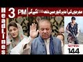 NAB To Impose Section 144 in Lahore on Nawaz,Maryam Arrival | Headlines 3 PM| 10 July | Express News