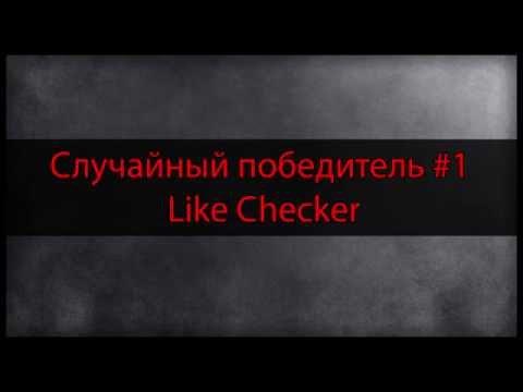 Случайный победитель #1 | Like Checker | Приложения для конкурсов ВКонтакте