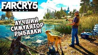 САМЫЕ ТОПОВЫЕ ЗАДАНИЯ Far Cry 5 (Фар Край 5) #3