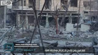 مصر العربية | النظام السوري يواصل غاراته على حلب رغم إعلان موسكو توقف العمليات