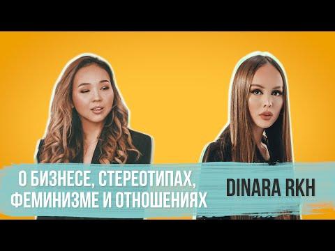 Динара Рахимбаева: о новом бизнесе MUSE, расставании с репером CALI и недопонимании с Адиной