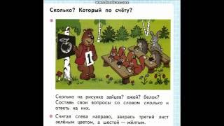 Математика 1 класс по рабочей тетради Моро, Волкова стр 3