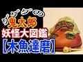 【ゲゲゲの鬼太郎妖怪大図鑑】「木魚達磨」