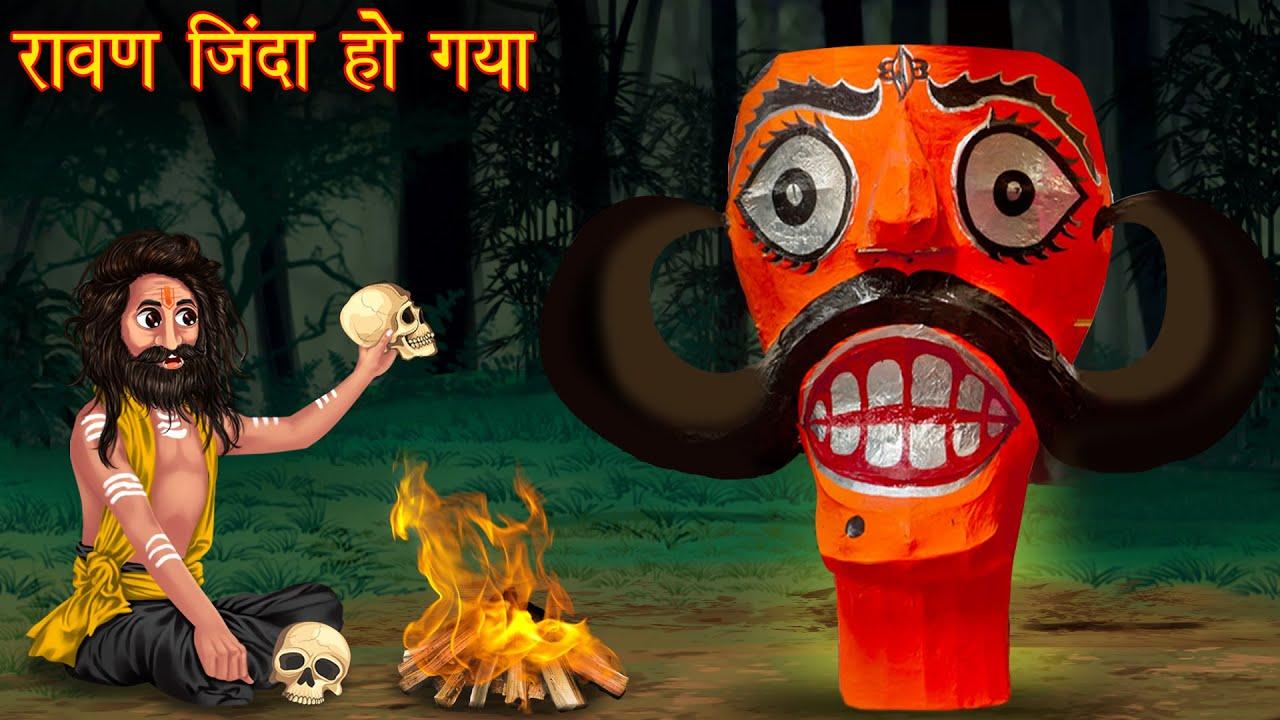 रावण ज़िंदा हो गया | Bhootiya Kahani | Stories in Hindi | Horror Stories | Darawani Kahaniya | Story