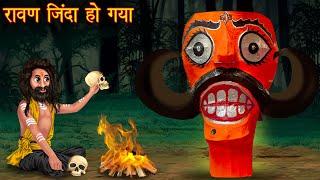 रावण ज़िंदा हो गया   Bhootiya Kahani   Stories in Hindi   Horror Stories   Darawani Kahaniya   Story
