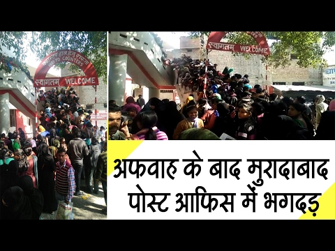 Beti Bachao Beti Padhao Yojana form fraud in Muradabad Uttar Pradesh II अफवाह से डाकघर में भगदड़