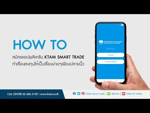 ขั้นตอนการสมัคร KTAM Smart Trade