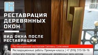 📌 Деревянные окна после реставрации   Реставрация и ремонт деревянных окон