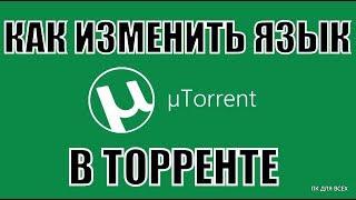 Как в торренте изменить язык.Как в торренте настроить русский язык.