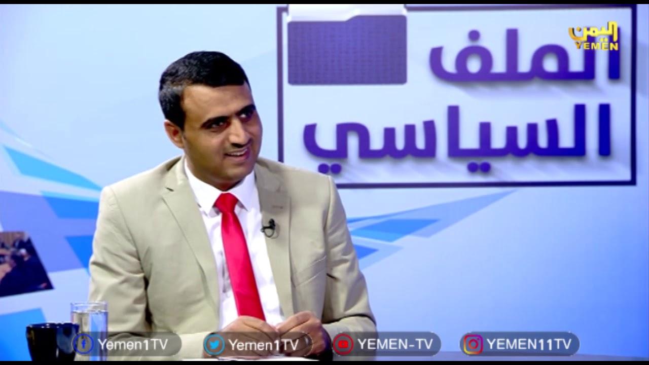 Photo of الملف السياسي  – تقديم / عبدالله الصلاحي      20/03/2019