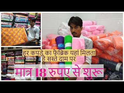 Manufacturer and Wholesaler of All Kind of Fabric Wholesale Market Chandni chowk Delhi