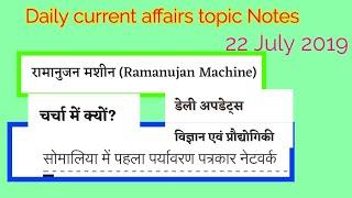 Daily current affairs. रामानुजन मशीन (Ramanujan Machine)and सोमालिया के पर्यावरण पत्रकार नेटवर्क