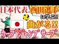 【男子バレー日本代表・西田有志選手に学ぶ】曲がるカーブジャンプサーブの打ち方・コツ紹介!!