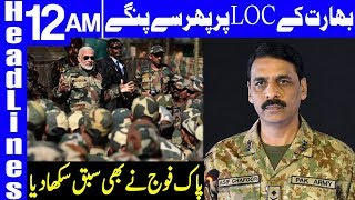 Rise of Tension Between India and Pakistan on LOC | Headlines 12 AM | 17 October 2019 | Dunya News