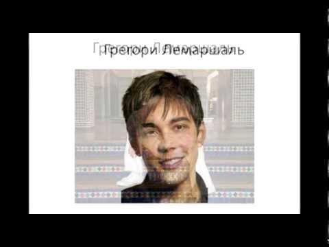 Грегори Лемаршаль Биография